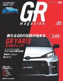 GR magazine vol.05