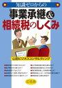 知識ゼロからの事業承継&相続税のしくみ【電子書籍】[ 山田ビジネスコンサルティング ]