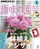 NHK 趣味の園芸 2019年5月号[雑誌]