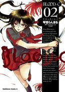 BLOOD-C(2)