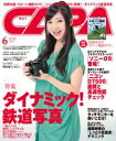 CAPA 2017年6月号【電子書籍】