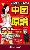 マンガで分かる 中国原論 (角川ebook nf)