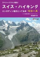 スイス・ハイキング エンガディン地方 とっておき10コース