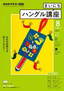 NHKラジオ まいにちハングル講座 2021年8月号[雑誌]