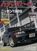 ハチマルヒーロー vol.53