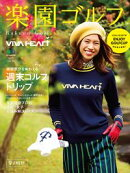 楽園ゴルフ Vol.36 Rakuen Golf x VIVA HEART