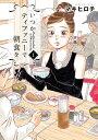 いつかティファニーで朝食を 1巻【電子書籍】[ マキヒロチ ]