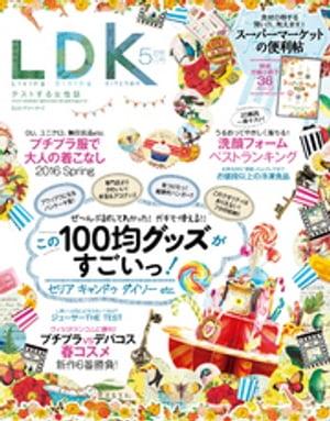 LDK (エル・ディー・ケー) 2016年 5月号【電子書籍】[ LDK編集部 ]