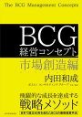 BCG 経営コンセプト 市場創造編【電子書籍】[ 内田和成 ]