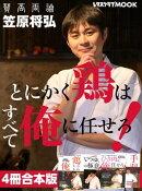 【4冊合本版】笠原将弘 とにかく鶏はすべて俺に任せろ!