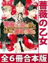 薔薇の乙女 全6冊合本版 電子書籍特典付き【電子書籍】[ 花夜光 ]