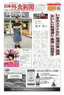 【2018/10/15号】 日本外食新聞