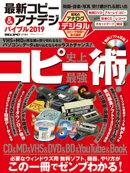 100%ムックシリーズ 最新コピー&アナデジバイブル2019