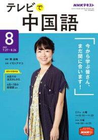 NHKテレビ テレビで中国語 2021年8月号[雑誌]【電子書籍】