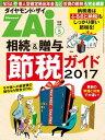 相続&贈与節税ガイド2017【電子書籍】[ ダイヤモンド・ザイ編集部 ]
