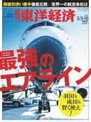 週刊東洋経済 2014年5月3日・10日合併号