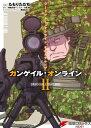 ソードアート・オンライン オルタナティブ ガンゲイル・オンライン II【電子書籍】[ たもり ただぢ ]