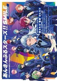 あんさんぶるスターズ!!SMILE -Autumn- 5th anniversary magazine【電子書籍】[ B'sーLOG編集部 ]