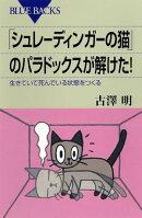 「シュレーディンガーの猫」のパラドックスが解けた! 生きていて死んでいる状態をつくる