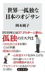 世界一孤独な日本のオジサン