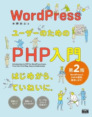 WordPressユーザーのためのPHP入門 はじめから、ていねいに。[第2版]【電子書籍】[ 水野 史土 ]