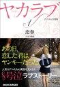 ヤカラブ 【デジタル分冊版】Vol.1:「恋春」 みほの物語【電子書籍】[ 鈴木有李 ]