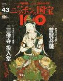 週刊ニッポンの国宝100 Vol.43