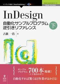 InDesign自動化サンプルプログラム逆引きリファレンス下【電子書籍】[ 古籏 一浩 ]