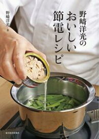 野崎洋光のおいしい節電レシピ【電子書籍】[ 野崎洋光 ]