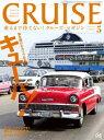 CRUISE(クルーズ)2016年5月号【電子書籍】[ クルーズ編集部 ]