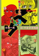 ズウ〜青春動物園【合本版】3