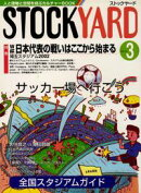 Stockyard 3 サッカー場へ行こう