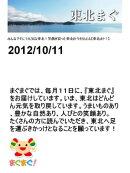 東北まぐ 2012年10月11日号