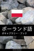 ポーランド語のボキャブラリー・ブック: テーマ別アプローチ