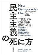 民主主義の死に方ー二極化する政治が招く独裁への道ー