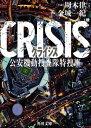 CRISIS 公安機動捜査隊特捜班【電子書籍】[ 周木 律 ]