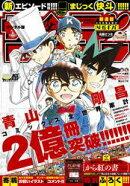週刊少年サンデー 2017年22・23合併号(2017年4月26日発売)