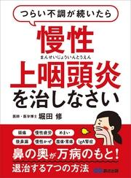 つらい不調が続いたら慢性上咽頭炎を治しなさいーーー鼻の奥が万病のもと!退治する7つの方法