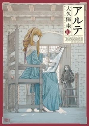 アルテ 10巻【電子書籍】[ 大久保圭 ]