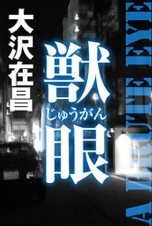 獣眼【電子書籍】[ 大沢在昌 ]