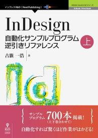 InDesign自動化サンプルプログラム逆引きリファレンス上【電子書籍】[ 古籏 一浩 ]