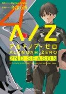 ALDNOAH.ZERO 2nd Season 4巻