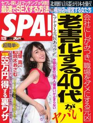 SPA! 2017年 11/28 号【電子書籍】