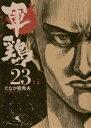 軍鶏23巻【電子書籍】[ 橋本以蔵 ]