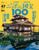 週刊ニッポンの国宝100 Vol.47