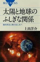 太陽と地球のふしぎな関係 絶対君主と無力なしもべ