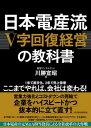 日本電産流「V字回復経営」の教科書【電子書籍】[ 川勝宣昭 ]