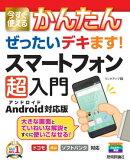 今すぐ使えるかんたん ぜったいデキます! スマートフォン超入門 Android対応版