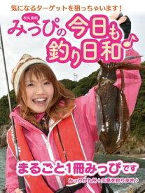 みっぴの今日も釣り日和【電子書籍】[ レジャーフィッシング編集部 ]