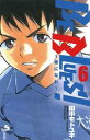 BE BLUES!〜青になれ〜(6)【電子書籍】[ 田中モトユキ ]
